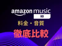 Amazon Music HDとは?料金や音質、Unlimitedとの違いを徹底比較