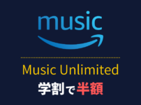Amazon Music Unlimited学割で月額480円