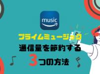 【即解決】Amazon プライムミュージックの通信量を節約する3つの方法