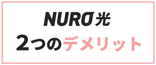 nuro光デメリット