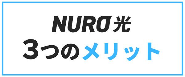 nuro光メリット