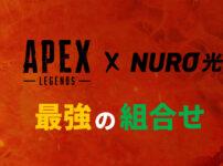 ApexにNURO光がおすすめの理由