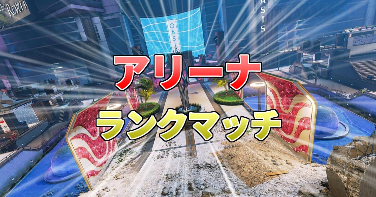 ランクマ Apex 【Apex Legends】ランクの仕様と報酬【エーペックスレジェンズ】|ゲームエイト