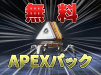 APEXパック無料