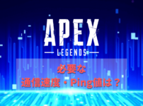 apex 通信速度・ping値